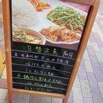 大明担担麺 - ちなみにもう一つのBは鳥肉の辛味炒めとインゲンの和え、ミニスープワンタンでした。