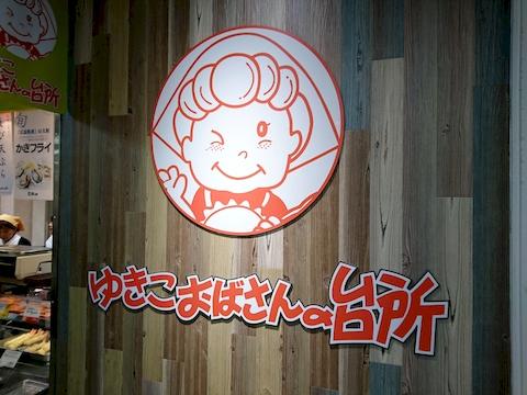 ゆきこおばさんの台所 神宮店