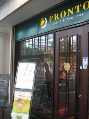 プロント 品川インターシティー店