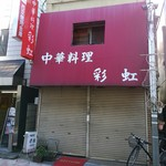 中華料理彩虹 - 昼間に行ったら閉まってた。