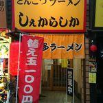 61613260 - しぇからしか梅田店@東梅田 (2017年1月某日)