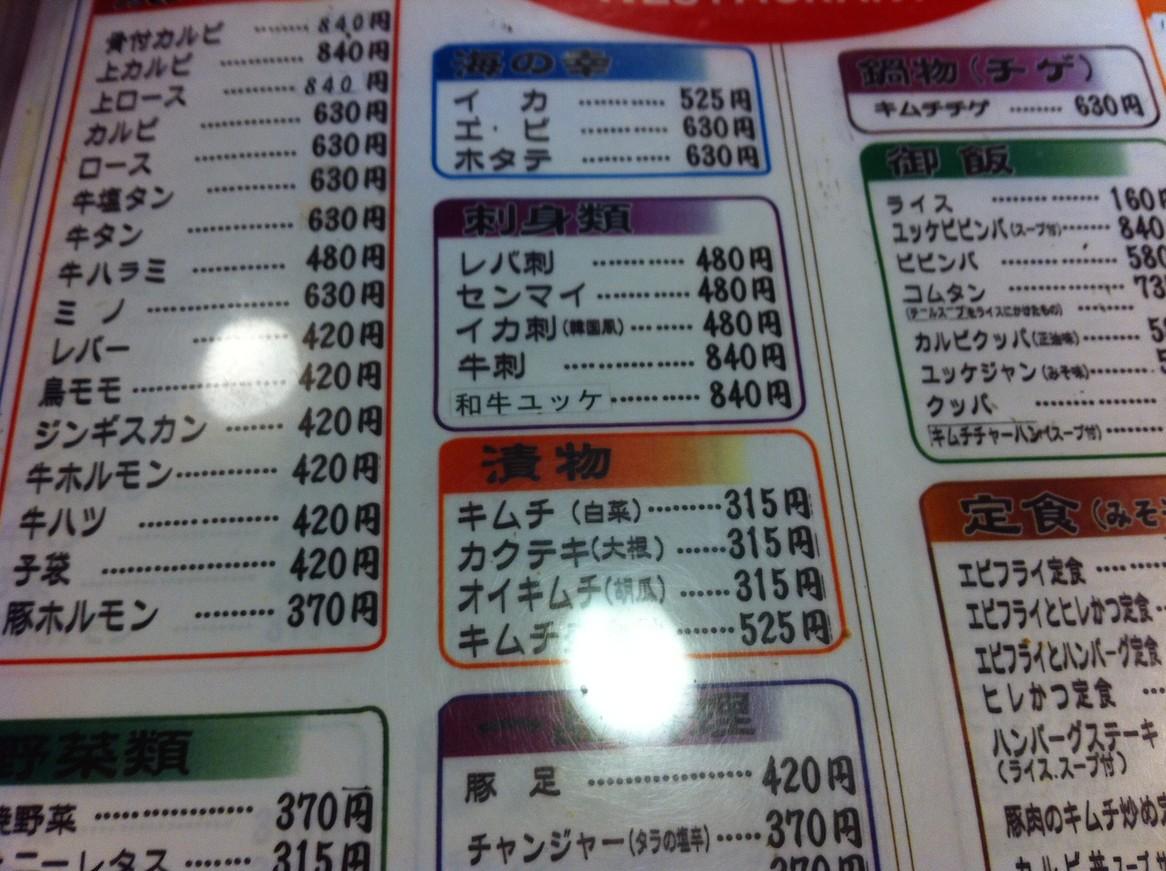 焼き肉レストラン都