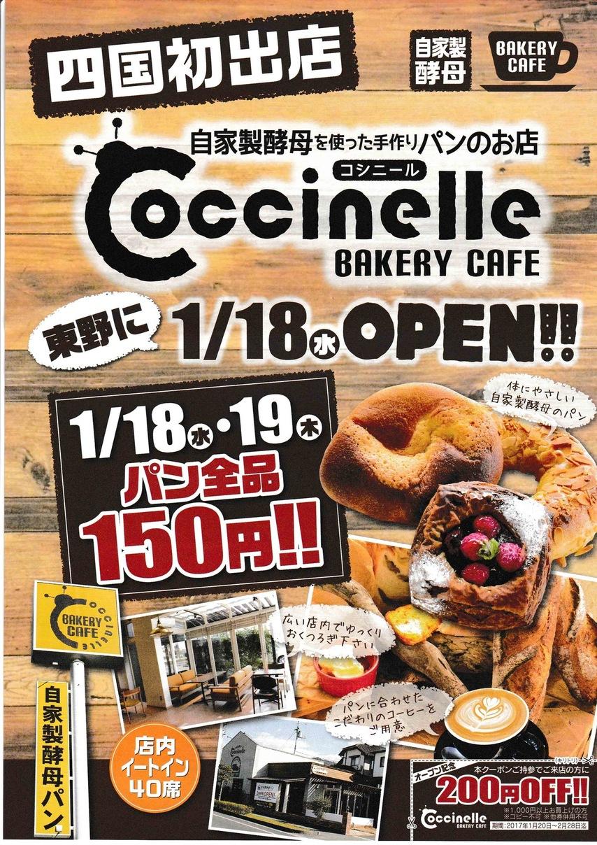 コシニール 松山東野店
