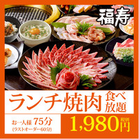 75分ランチ焼肉食べ放題1,980円☆