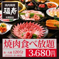 歓迎会送別会☆福寿の焼肉食べ放題!