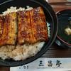 三昌亭 - 料理写真:うな丼  1300円