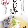 麺屋ななしぐれ - 料理写真:しじみラーメン