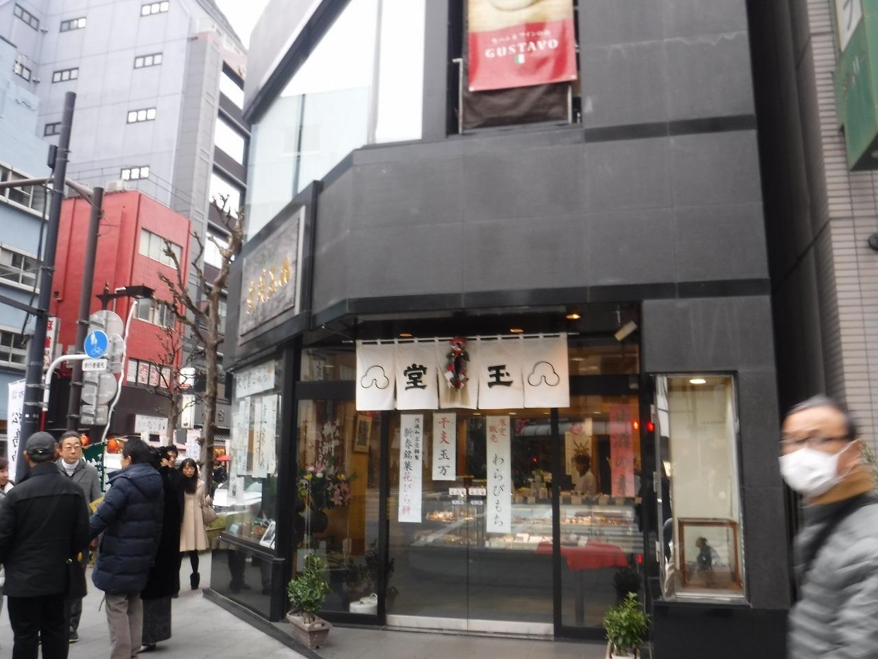 玉英堂 彦九郎 [東京都中央区日本橋人形町/和菓子、甘味処 ...