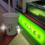 ずんだ茶寮 - 家族が仙台で購入した時の写真 紙コップの色が違いますね