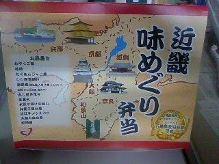 JR東海パッセンジャー 新大阪駅 ウォークイン売店