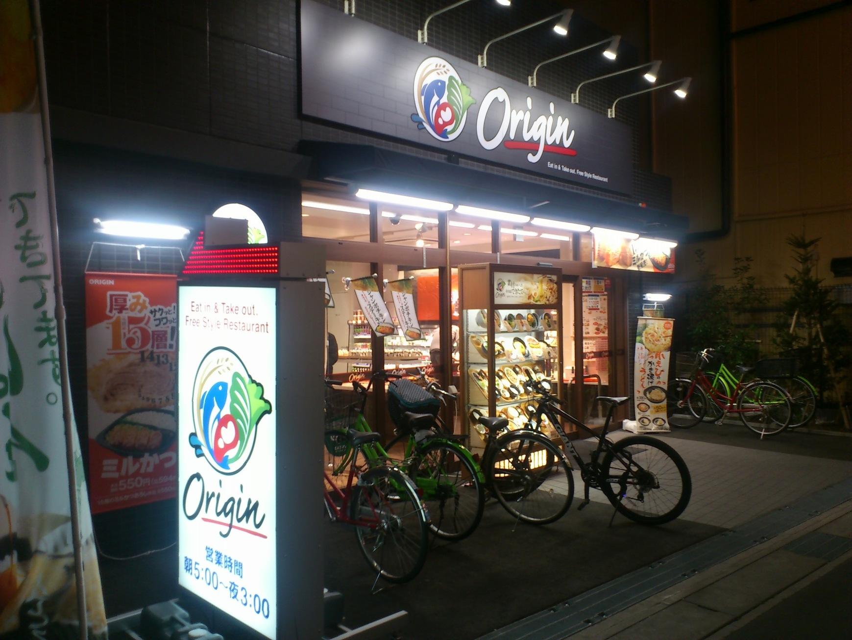 オリジン 行徳店