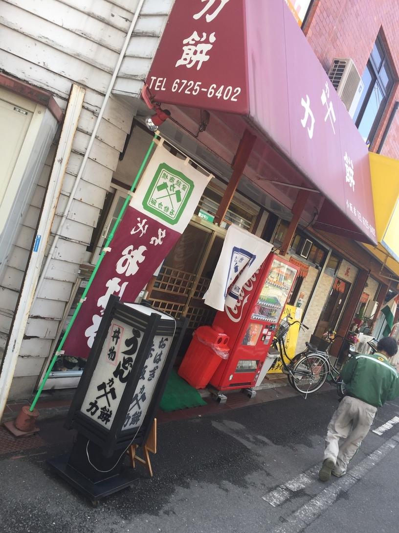 力餅 小阪店