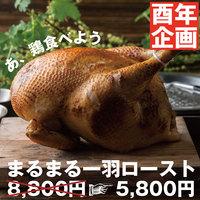 ◆酉年御礼企画!七谷赤地鶏 まるまる1羽  今だけ限定『8,800円→5,800円』でご用意!