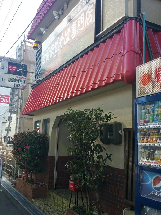 台湾まぜそば やまおか 中切店
