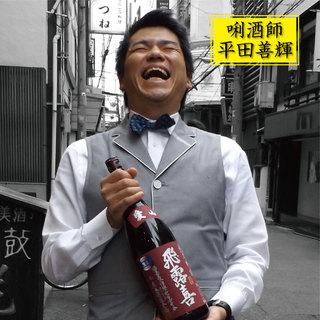 【日本酒】『利酒師:平田善輝』が放つ、珠玉の35銘柄