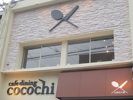 cafe dining cocochi 京都西大路