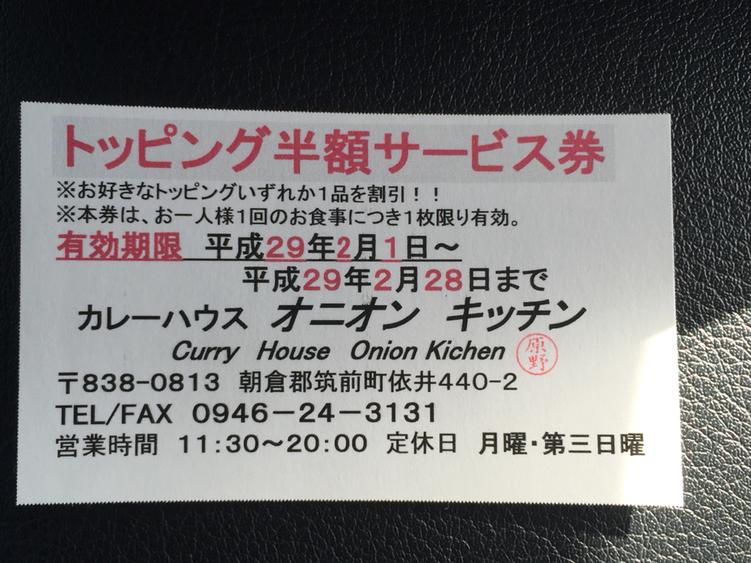 オニオン キッチン