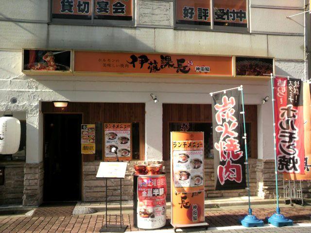 伊藤課長 神田東口店