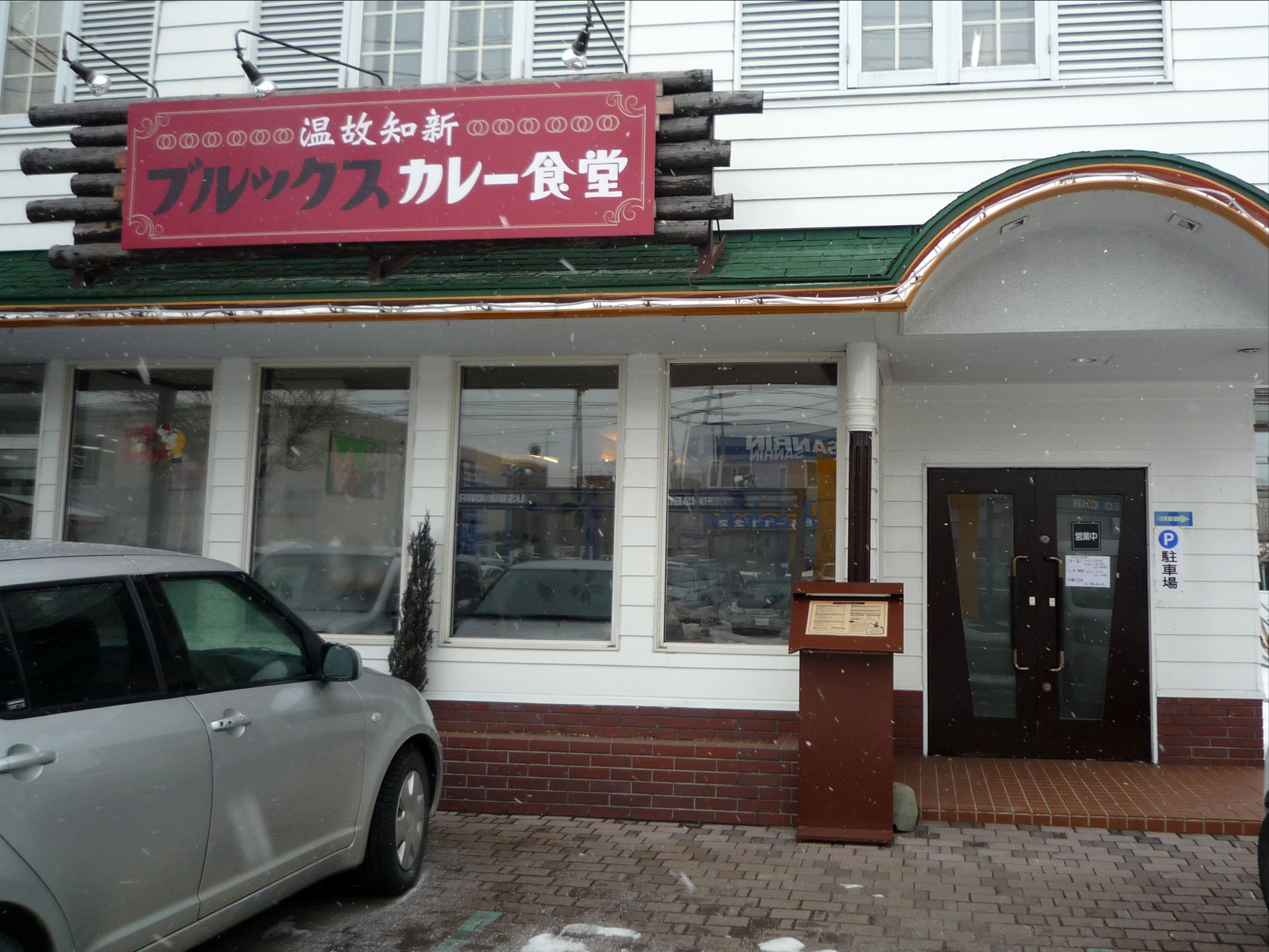 温故知新 ブルックスカレー食堂