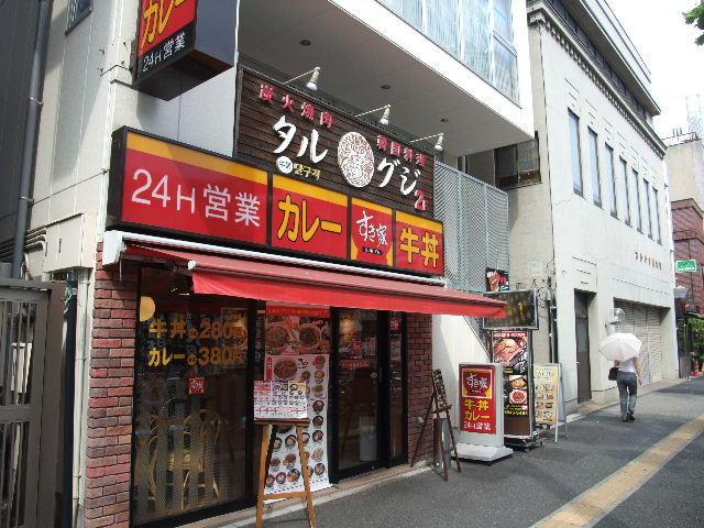 韓国家庭料理 炭火焼肉 タルグジ