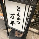 Tonkatsumampei -