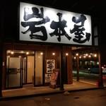 岩本屋 - 夜の外観