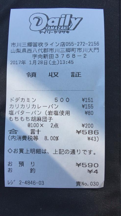 デイリーヤマザキ 市川三郷笛吹ライン店