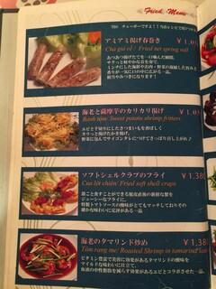 サイゴン・レストラン - 2017.1.15  一品メニュー
