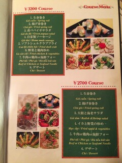 サイゴン・レストラン - 2017.1.15  セットメニュー