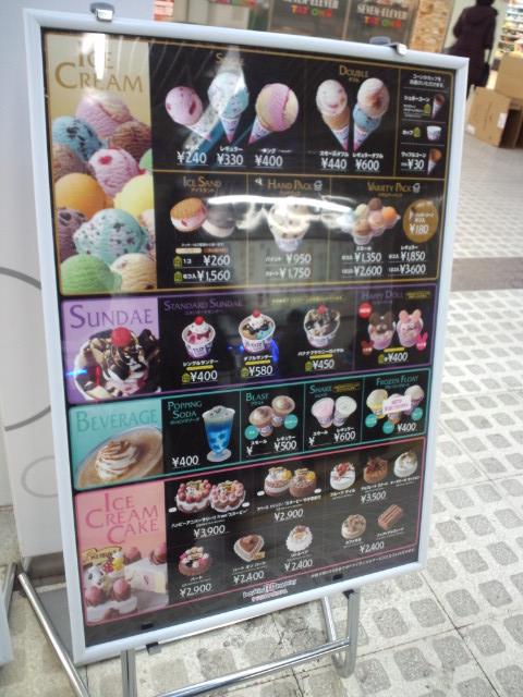 サーティワンアイスクリーム 金沢文庫店
