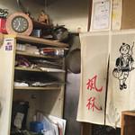 風林 - 内観 厨房奥