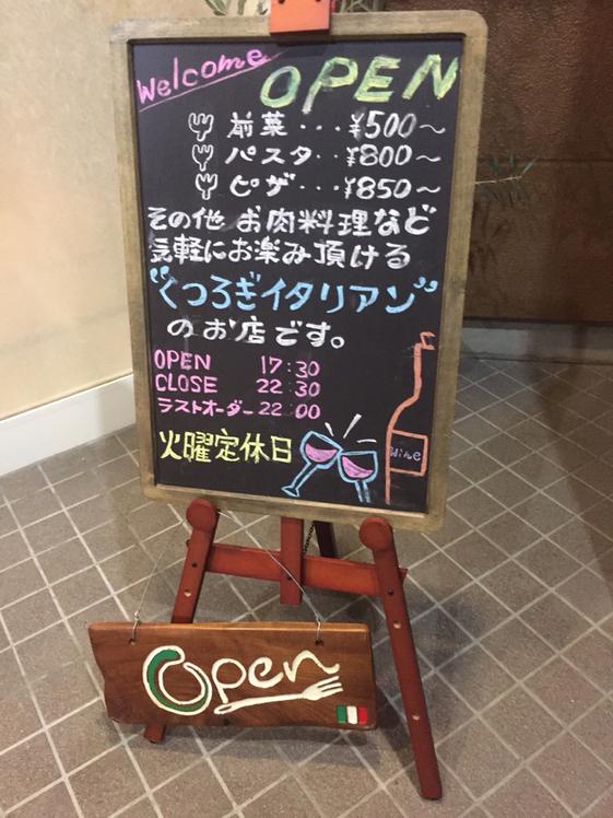 くつろぎイタリアン sonoda