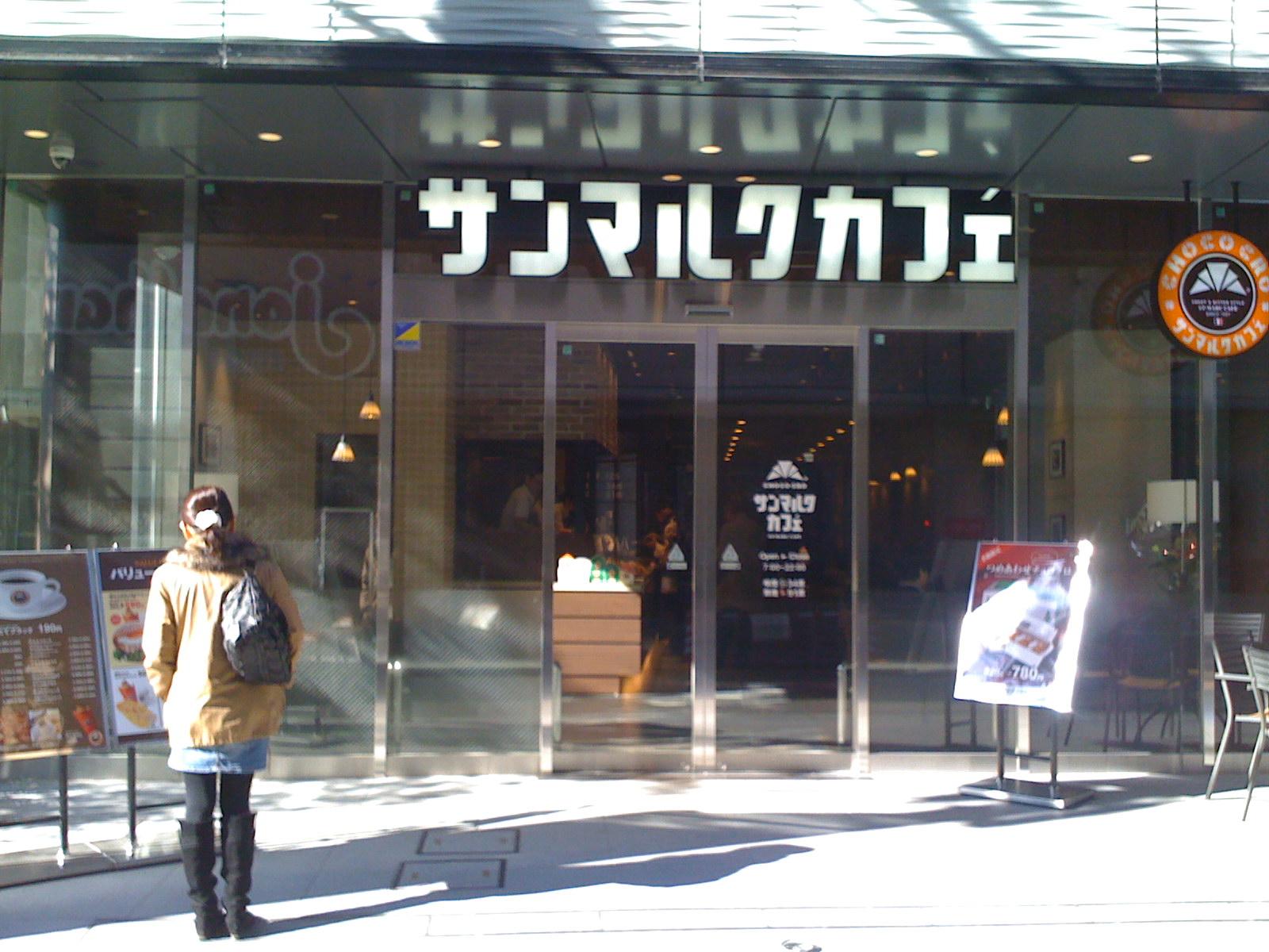 サンマルクカフェ 茗荷谷駅前店