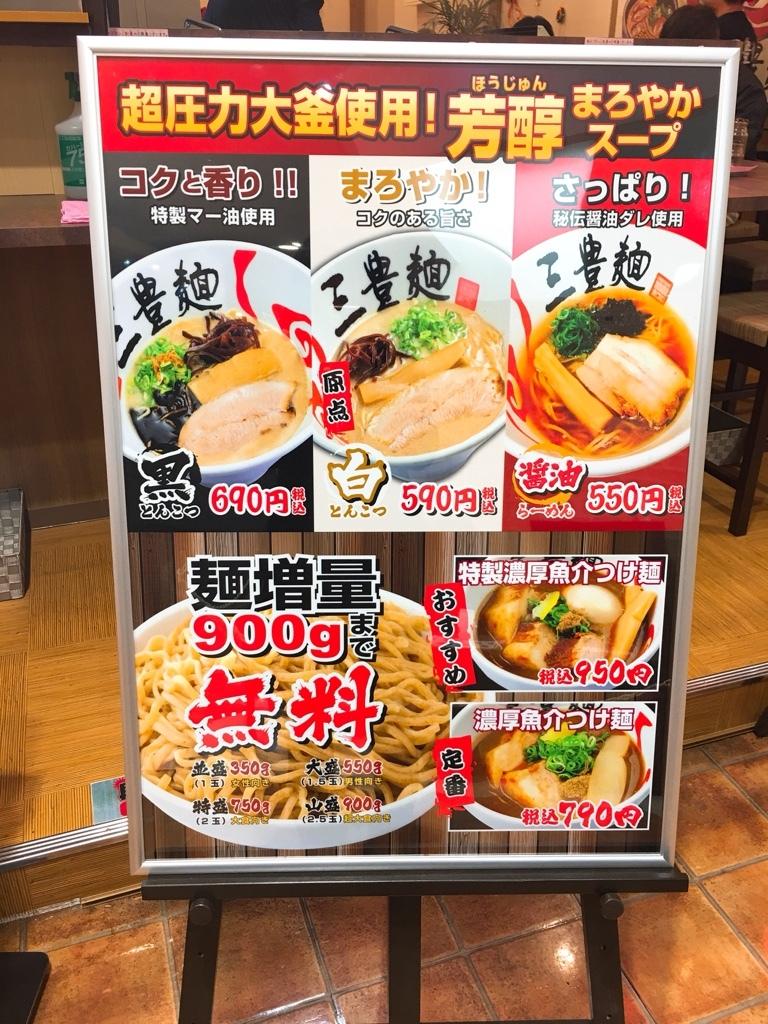 三豊麺 つかしん店