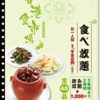 1980円食べ放題  buffet (自助餐)
