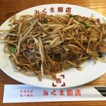 三隈飯店 - やきそば=680円