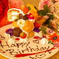 誕生日・記念日のお祝いもお任せ♪