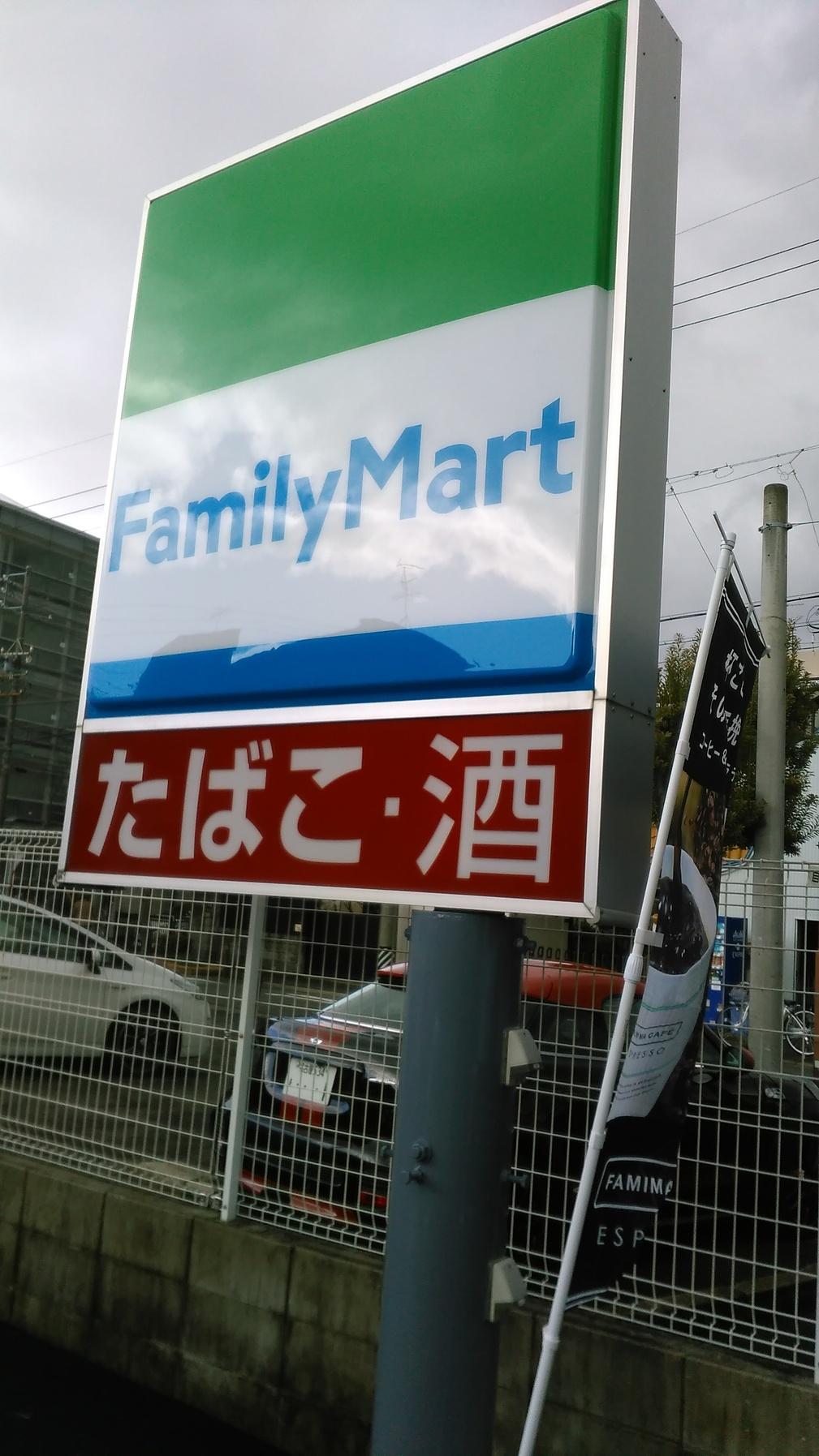 ファミリーマート 千種若水店