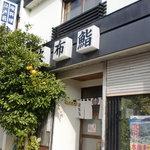 6196181 - 伊豆下田の寿司屋です。