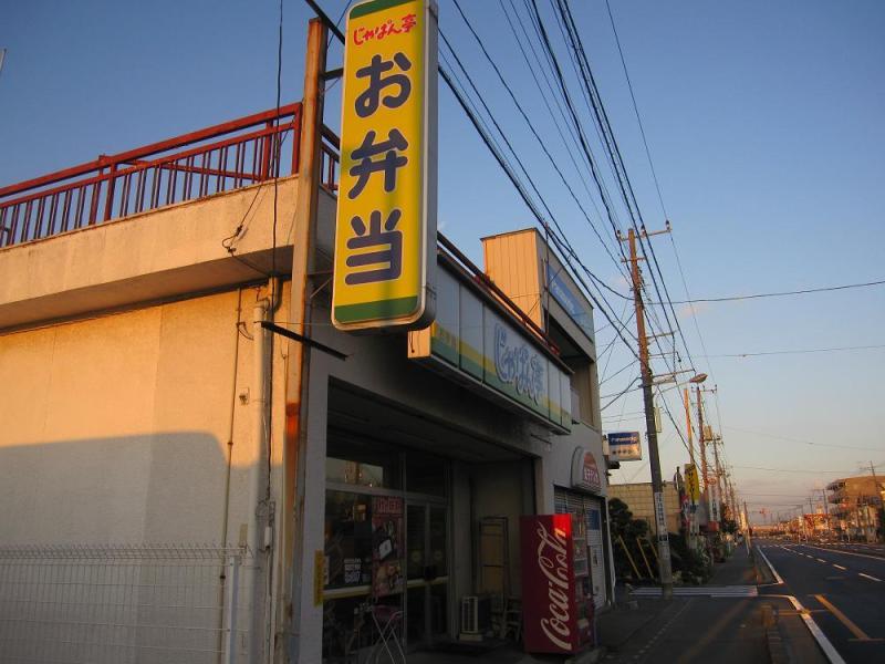 じゃぱん亭 行田門井店