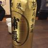 樽一 - ドリンク写真:浦霞の樽一限定原酒
