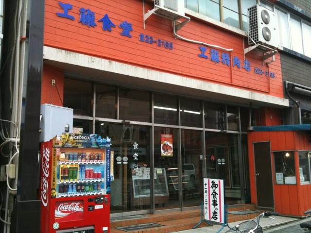工藤精肉店食堂部