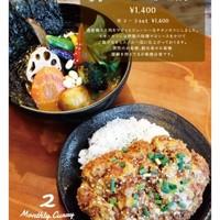 なまらBiG!!味噌・マヨ・チキン勝つ!!カレー1,400円