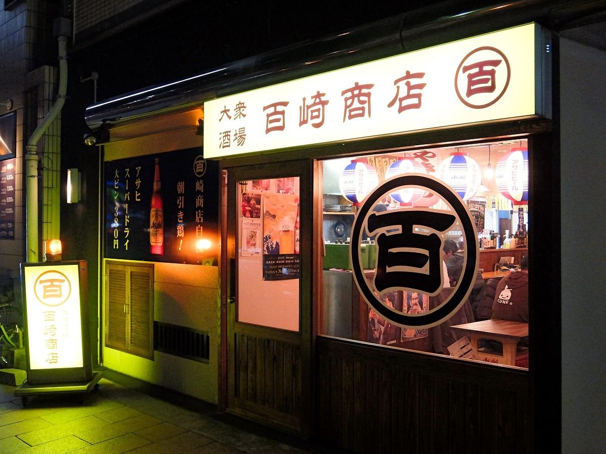 大衆酒場 百崎商店