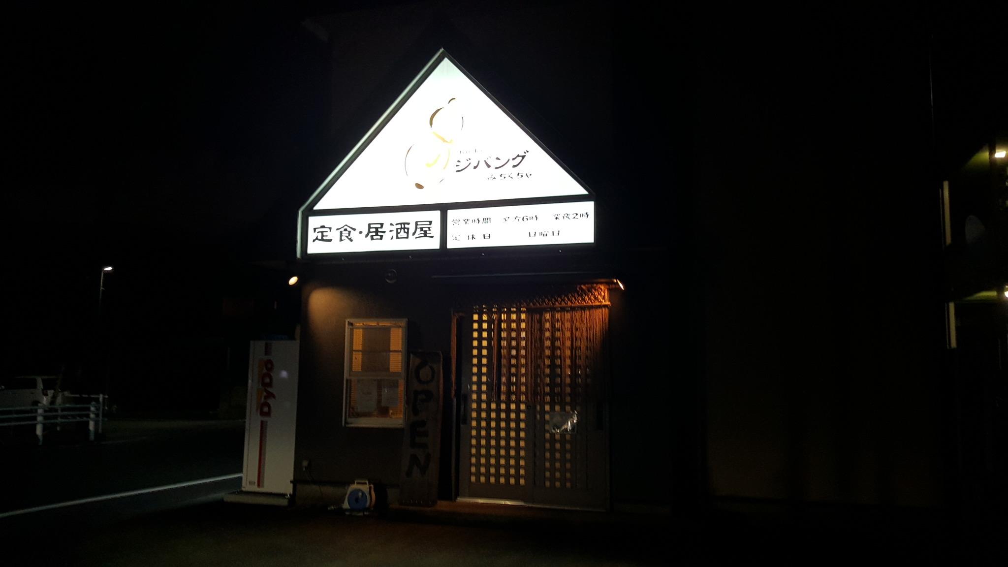 お食事処 ZIPANG
