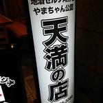 日本酒セルフ飲み放題 天満の店 - 看板