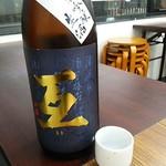 日本酒セルフ飲み放題 天満の店 - 互 純米吟醸 生原酒