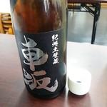日本酒セルフ飲み放題 天満の店 - 車坂 純米大吟醸