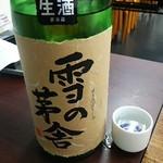 日本酒セルフ飲み放題 天満の店 - 雪の茅舎 純米吟醸 秘伝山廃
