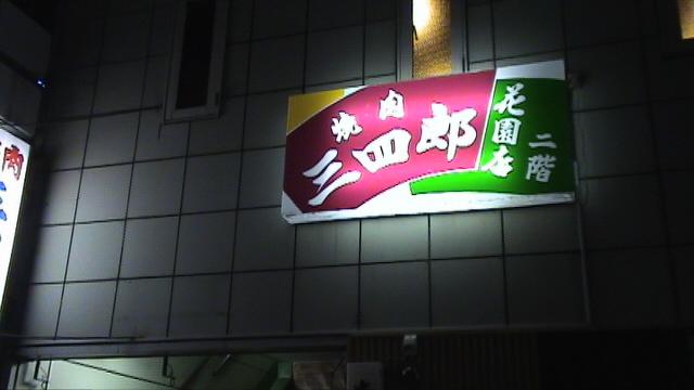 三四郎 花園店